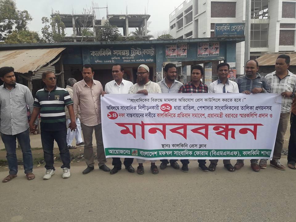 Madaripur (BMSF) News-26.2 (2)