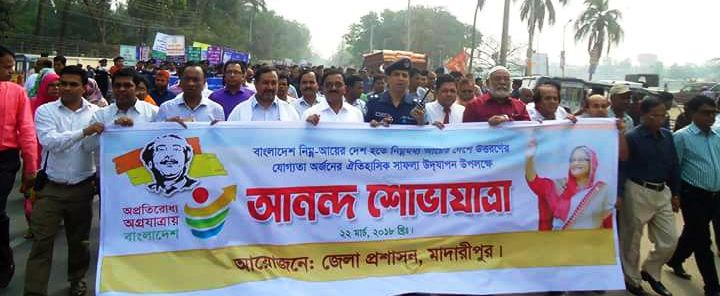 Madaripur 22-03-18 (Rally) Pic.