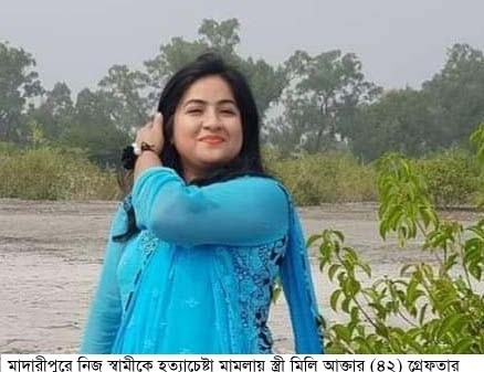Takerhat Woman Arrest Pic 29-8-2020