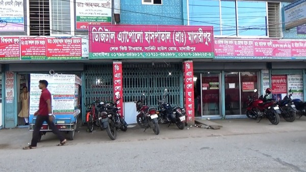 Madaripur  09-10-2020 (Wrong Treatment Dead) Pic.