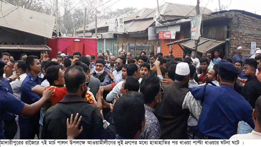 Rajoir Clashes on 7 March Pic (1) 7.3.2021