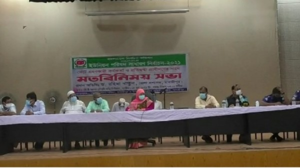 Shibchar Up Election Dc Meeting-2
